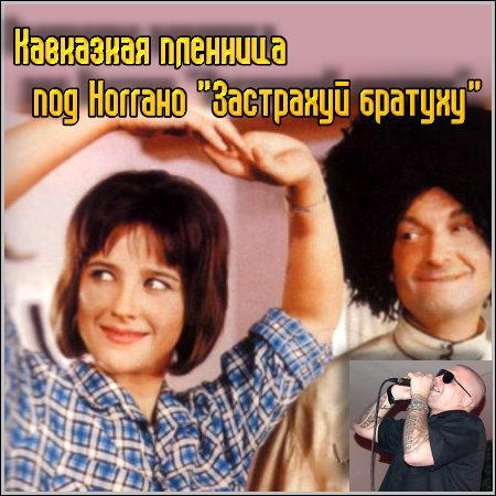 Застрахуй братуху - SongsPro ru